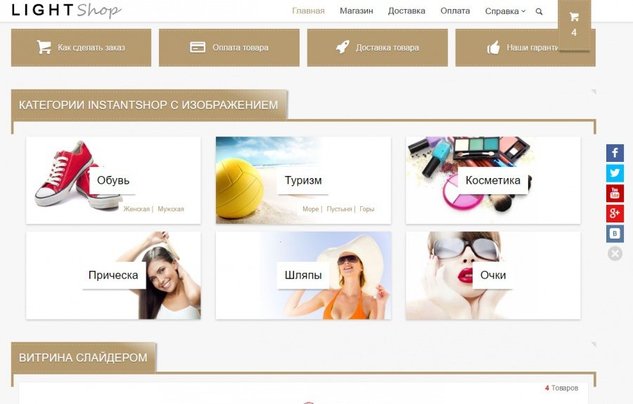 Как сделать простейший сайт интернет магазин продвижение сайта тула