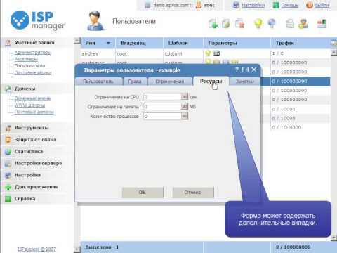 ISPmanager начало работы