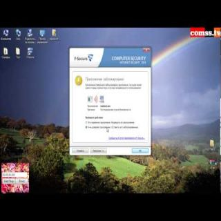 Тестирование - F-Secure Internet Security 2013 12.77.100