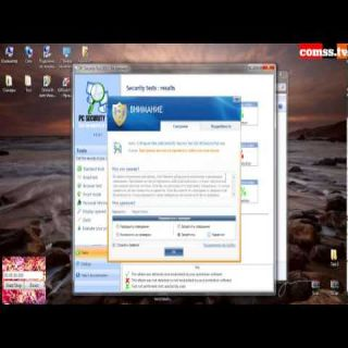 Тестирование - Emsisoft Internet Security Pack 7.0.0.18.